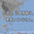 台風24号 25号?