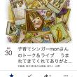 ☆ monさんのトーク&ライブ ☆
