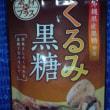 丹野製菓、くるみ黒糖っ!><