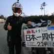 今日の中田島砂丘(バイクで日本一周)2019年1月14日