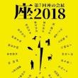 座の会展「座2018」今年も闘います。