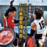 ウィルチェアーラグビー日本選手権 明日から…
