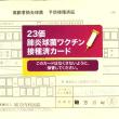 「肺炎球菌ワクチン」接種