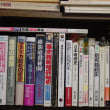 М・バナール『黒いアテナ』 ほか 新刊・旧刊集書録 その1-1