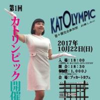 カトリンピック LIVE 2017/10/22(sun)