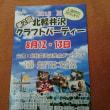北軽井沢クラフトパーティー