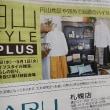 円山STYLE +PLUS 明日から♪