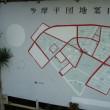 多摩平二丁目 多摩平団地の旧図