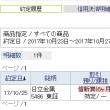 550.81円高