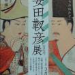 安田 靫彦(やすだ ゆきひこ)展-すっきりした線と清明な色調