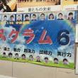 川北小学校 黒板アート 6年生
