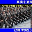 【KSM】「大学生や女性を含む347万人が北朝鮮軍への入隊嘆願」……祖国決死守護の為