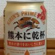 キリン一番搾り「熊本に乾杯」
