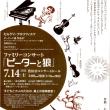 荻原尚子室内楽フェスティバル ファミリーコンサート(VC:ズィーモン・デフナー)