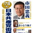 来週火曜日17日、夕方6時から柏駅東口で市田副委員長の街頭演説。