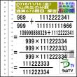 [う山先生・分数]【算数・数学】【う山先生からの挑戦状】分数673問目[Fraction]
