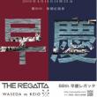 早慶レガッタの公式ポスター
