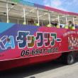 水陸両用バス(大阪ダックツアー)