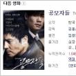 韓国映画とどんでん返し
