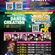 7.26開催D.START/CREATIONエントリー受付中!! ※7.23締切