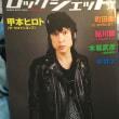 雑誌『ロックジェット』VOL74