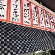 青森煮干おりいち泉 宮城県仙台市