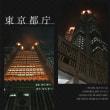 都庁のライトアップ