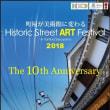 丹波篠山・まちなみアートフェスティバル 2018