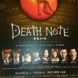 DEATH NOTE デスノート THE MUSICAL