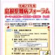平成24年度島根県難病フォーラムのご案内