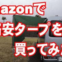 amazonで格安タープを買ってみた。
