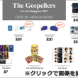 「The Gospellers Live in Singapore 2017」グッズ販売のお知らせ