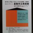 2月8日(木) 第61回倉敷美術展