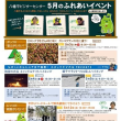 【4月25日更新】5月開催 八幡平ふれあいイベントのご案内