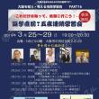 3月25日~3月29日の5日間「選挙直前!五夜連続学習会」が大阪市内で開かれます。