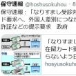 【寺ちゃん 上念司 11/19】(。-`ω-)イッテQのやらせ?やらせなら朝日新聞が散々やってるだろうが。NHKは解体しろ。【虎ノ門ニュース 青山繫晴 11/19】