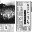 朝日社説 「イッテQ疑惑」朝日が言う?捏造新聞社が言う?サンゴに傷付けてフェイク報道した朝日が言う?