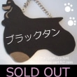 SOLD OUT THANKS!  コッカーシルエット型ドアプレート ブラックタン