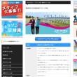 第8回UP RUN彩湖マラソン大会参加案内メール届く