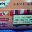 森永製菓のエンゼルパイ、黒ごま団子っ!><