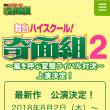 【舞台情報】ハイスクール奇面組2