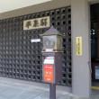 ご当地ポスト(8) 岩手県平泉町