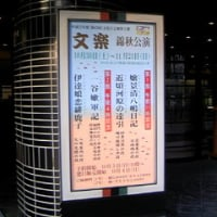 錦秋文楽公演(第2部)
