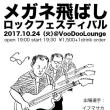 10月24日(火)ラウンジサウンズメガネ飛ばしフェスティバル詳細!