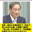 安倍・麻生の水道民営化で「安全で安い日本の水道」が崩壊!国民の「命と金」を引き換えに「日本破壊」生活がメチャクチャになろうとそんなことは知ったことではないのだ!この国は彼らに破壊し尽くされていく