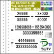解答[う山先生の分数]【分数603問目】算数・数学天才問題[2018年3月16日]