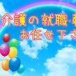 【大手有料老人ホーム】世田谷区船橋◇高時給なのは派遣だからこそ!