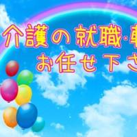 <北戸田駅>週4日からOK◇時給1,500円+交通費全額支給!介護の派遣