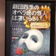 劇団四季「オペラ座の怪人」京都公演