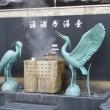 和倉温泉「総湯」